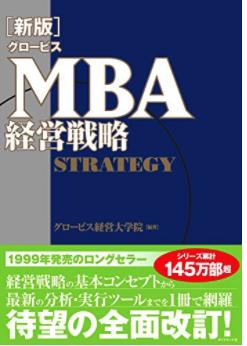 MBA経営戦略